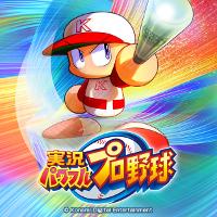 『実況パワフルプロ野球』/コナミデジタルエンタテインメント