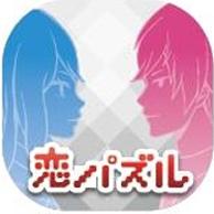 『恋パズル 100人のリアル彼氏彼女プロジェクト(仮)』/トムス
