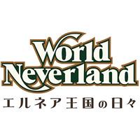 『ワールドネバーランド エルネア王国の日々』/コアゲームス