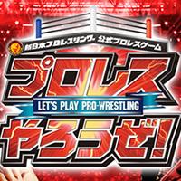 新日本プロレスリング公式プロレスゲーム『プロレスやろうぜ!』/新日本プロレスリング