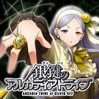 『銀鍵のアルカディアトライブ』/KADOKAWA