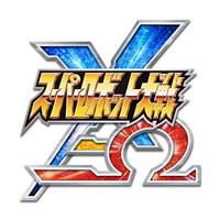 『スーパーロボット大戦X-Ω(クロスオメガ)』/バンダイナムコエンターテインメント