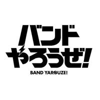 『バンドやろうぜ!』/アニプレックス、ソニー・ミュージック