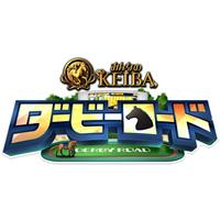 『ダービーロード presented by みんなのKEIBA』/オルトプラス、フジテレビジョン