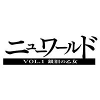 『ニューワールド』/バンダイナムコエンターテインメント