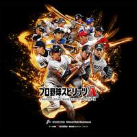 『プロ野球スピリッツA(エース)』/KONAMI