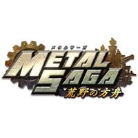 『メタルサーガ ~荒野の方舟~』/サクセス
