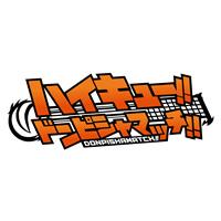 『ハイキュー!!ドンピシャマッチ!!』/バンダイナムコエンターテインメント