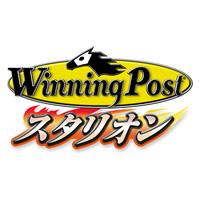 『Wiinniing Post スタリオン』/コーエーテクモゲームス