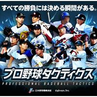 『プロ野球タクティクス』/gloops