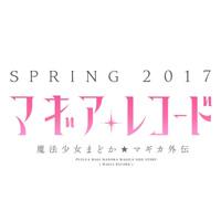 『マギアレコード 魔法少女まどか☆マギカ外伝』/アニプレックス