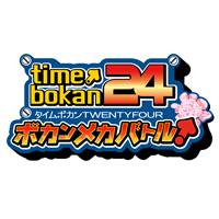 『タイムボカン24 ボカンメカバトル!』/エイタロウソフト