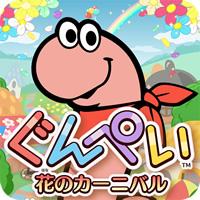 『ぐんぺい 花のカーニバル』/バンダイナムコエンターテインメント