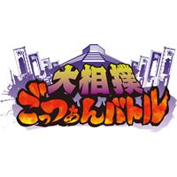 『大相撲ごっつぁんバトル』/バンダイナムコエンターテインメント