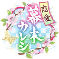 『恋愛幕末カレシ~時の彼方で花咲く恋』/フリュー