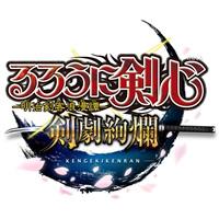 『るろうに剣心‐明治剣客浪漫譚‐ 剣劇絢爛』/バンダイナムコエンターテインメント