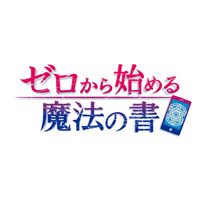 『ゼロから始める魔法の書』/グリー、KADOKAWA