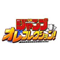 『週刊少年ジャンプ オレコレクション!』/バンダイナムコエンターテインメント