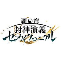 『覇穹 封神演義 ~センカイクロニクル~』/GMOインターネット