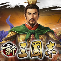 『新三國志』/Hero Entertainment、TCI