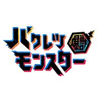 『バクレツモンスター』/コロプラ