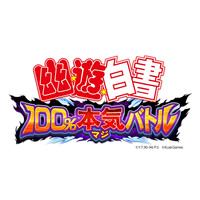 『幽☆遊☆白書 100%本気(マジ)バトル』/KLab