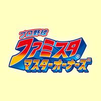 『プロ野球 ファミスタ マスターオーナーズ』/バンダイナムコエンターテインメント