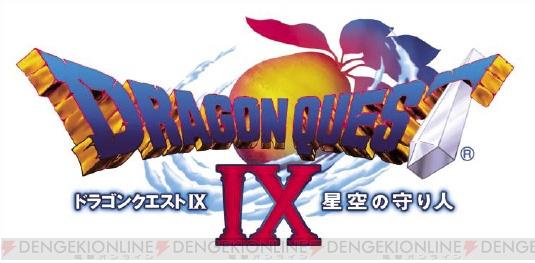 ドラゴンクエストIX 星空の守り人の画像 p1_12