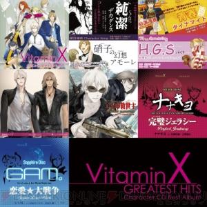 『VitaminX』キャラソンのベストが発売決定!! 初回盤情報も