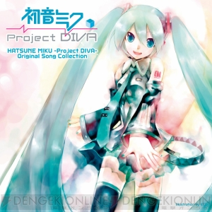 『初音ミク -Project DIVA- Original Song Collection』