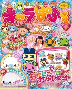 『お茶犬の部屋DS4(仮)』が今冬発売! 『キャラぱふぇ』最新号で新キャラ募集中