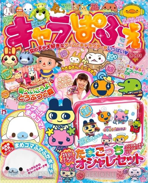 電撃 - 『お茶犬の部屋DS4(仮)...