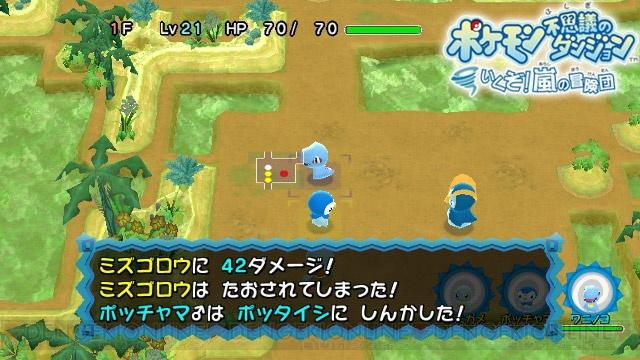 電撃 - Wiiウェア『ポケモン不思...