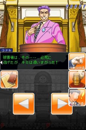 逆転裁判の画像 p1_18