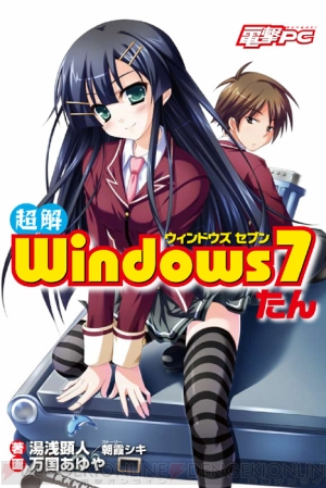 『電撃PC [超解] Windows7たん』