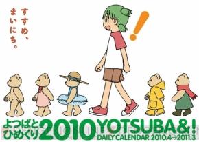 『よつばとひめくり2010』