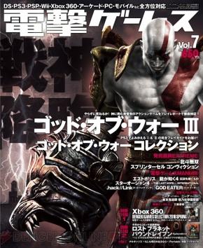 電撃 - 『電撃ゲームス Vol.7』...