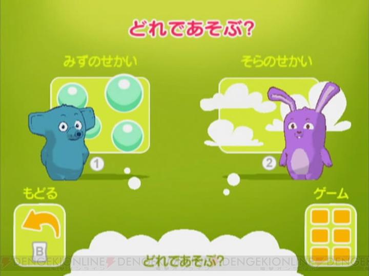 アガツマ・エンタテインメントがWiiウェア2作品を今春に発売 - 電撃 ...