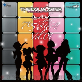 『THE IDOLM@STER BEST OF 765+876=!! VOL.1』