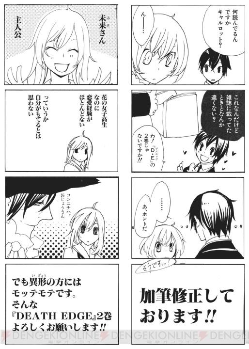 電撃 - 霜月かいり先生最新作! ...