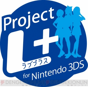 『Project ラブプラス for Nintendo 3DS』