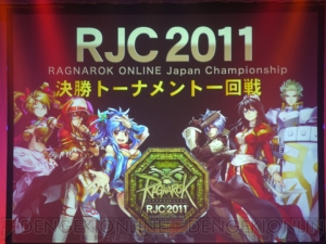『RJC2011レポート』