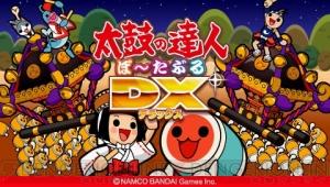 『太鼓の達人ぽ~たぶるDX』