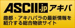 ASCII.jp×アキバ