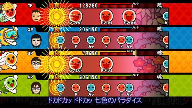 『太鼓の達人Wii 決定版』
