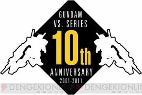 『機動戦士ガンダム EXTREME VS.』
