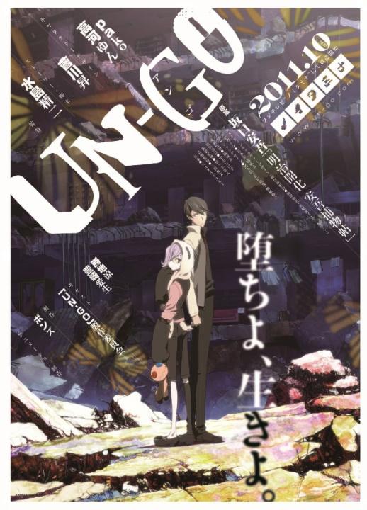 TVアニメ放送中に劇場映画を公開! 水島精二×會川昇×ボンズが送る『UN-GO』がノイタミナで10月13日に放送開始