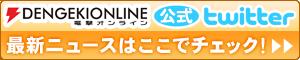 電撃オンラインTwitter