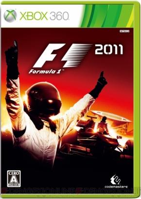 『F1 2011』
