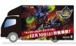 """『モンスターハンター3(トライ)G』を体験できる""""トライ、G!トラック""""の新情報公開"""